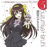 "TVアニメ 長門有希ちゃんの消失 CHARACTER SONG SERIES ""In Love"" case.5 SUZUMIYA HARUHI"