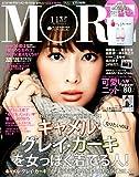 MORE(モア) 2015年 11 月号 [雑誌]