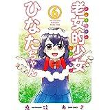 老女的少女ひなたちゃん (6) (ゼノンコミックス)