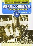 ビジュアルブック 語り伝える空襲〈第4巻〉逃げまどう市民たち—大阪大空襲と近畿・四国の空襲