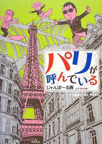パリが呼んでいるの詳細を見る