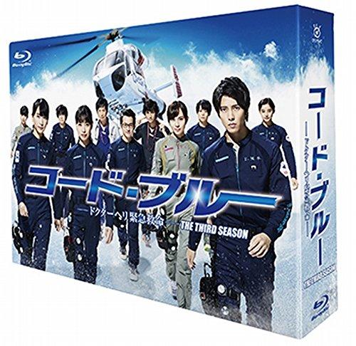 【早期購入特典あり】コード・ブルー -ドクターヘリ緊急救命- THE THIRD SEASON Blu-ray BOX(ポストカード付き) -