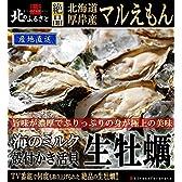 北海道厚岸産「マルえもん」生牡蠣 殻付き3Lサイズ×10個 カキナイフ・軍手付 一年中生で食べられるクオリティを保持するため、48時間オゾン・紫外線殺菌処理を施してあるので、安心・安全の品質です。