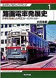 路面電車発展史 (戎光祥レイルウェイ・リブレット1)