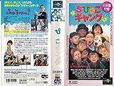 ちびっこギャング(日本語吹替版) [VHS]