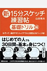 新15分スケッチ練習帖【基礎ドリル編】 単行本(ソフトカバー)