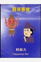 蘇我善徳 Kindle版