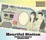 Heartful Station「林原めぐみのハートフルステーション」放送1000回突破記念