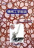 機械工学総論 (JSMEテキストシリーズ)