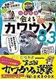 """全国39動物園・水族館の飼育員推しコメント付き! 日本全国""""会える"""