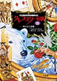 ダレン・シャン前史 クレプスリー伝説 3 呪われた宮殿 (児童単行本)