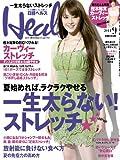 日経 Health (ヘルス) 2011年 09月号 [雑誌]