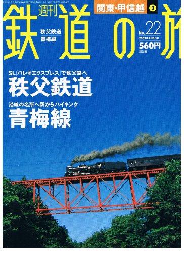 関東・甲信越③秩父鉄道・青梅線 (週刊鉄道の旅, No22)