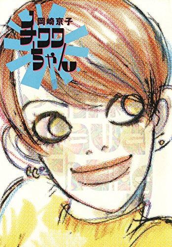 [岡崎 京子]のチワワちゃん (カドカワデジタルコミックス)