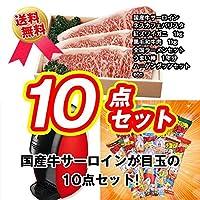 景品セット 10点 …国産牛肉 サーロインステーキ 150g×3枚、バリスタ、釜茹で紅ズワイガニ、黒毛和牛肉、すき焼き肉 他