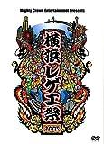 横浜レゲエ祭2003