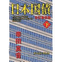 日本国債 改訂最新版(下) (角川文庫)