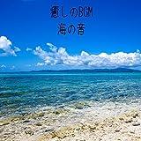 癒しのBGM 海の音