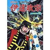 伊達政宗 7(大坂攻めの巻)―コミック (歴史コミック 46)