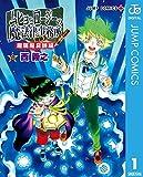ムヒョとロージーの魔法律相談事務所 魔属魔具師編 1 (ジャンプコミックスDIGITAL)