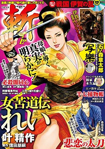 コミック 斬 vol.5 (GW MOOK 316)の詳細を見る
