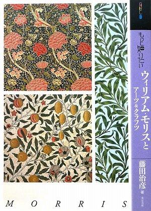 もっと知りたいウィリアム・モリスとアーツ&クラフツ (アート・ビギナーズ・コレクション)