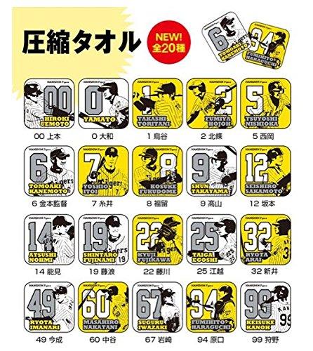 阪神タイガース FCガラコロ 圧縮タオル【全20種セット】
