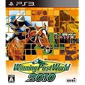 Winning Post World 2010 (ウイニングポストワールド2010)