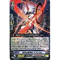 ヴァンガードG 猛攻の星輝兵 ドブニウム(R) The GALAXY STAR GATE