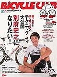 エイ出版社 BiCYCLE CLUB(バイシクルクラブ) 2016年 01 月号の画像