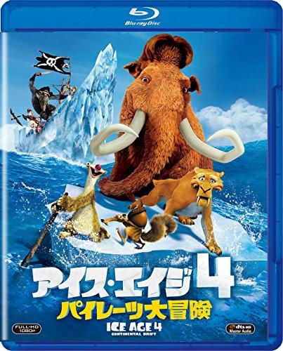 アイス・エイジ4 パイレーツ大冒険 [Blu-ray]