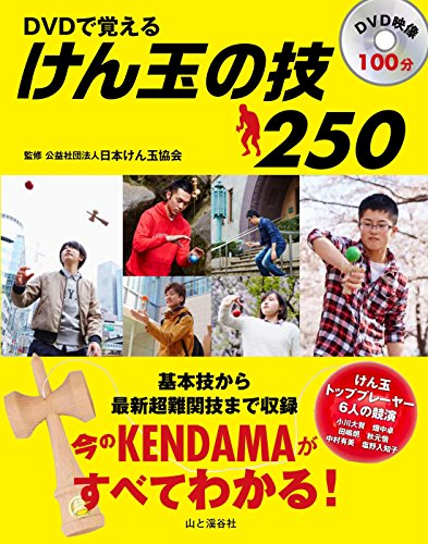 DVDで覚えるけん玉の技250種 日本のトッププレーヤー総出演 今のKEND...