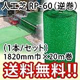 人工芝 ロール RP-60(逆巻)1820mm×20m巻(1本)