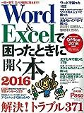 Word&Excelで困ったときに開く本2016 【Microsoft Office 2016対応版】 (アサヒオリジナル)