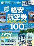 【完全ガイドシリーズ032】旅行完全ガイド