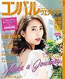 コンパルウエディング COMPAL WEDDING 38 秋号【雑誌】