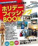 ホリデーフィッシングBOOK[関西版] (別冊関西のつり 118)