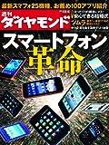 週刊 ダイヤモンド 2010年 12/4号 [雑誌]