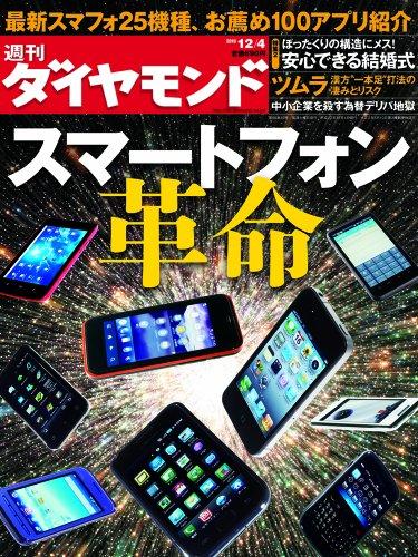 週刊 ダイヤモンド 2010年 12/4号 [雑誌]の詳細を見る