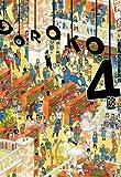 共鳴せよ!私立轟高校図書委員会: 4 (ZERO-SUMコミックス)