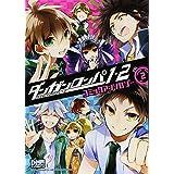 ダンガンロンパ1・2 コミックアンソロジー VOL.2 (IDコミックス DNAメディアコミックス)