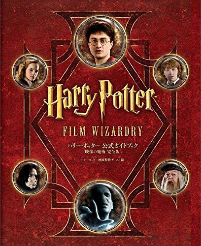 ハリー・ポッター 公式ガイドブック 映像の魔術 完全版の詳細を見る
