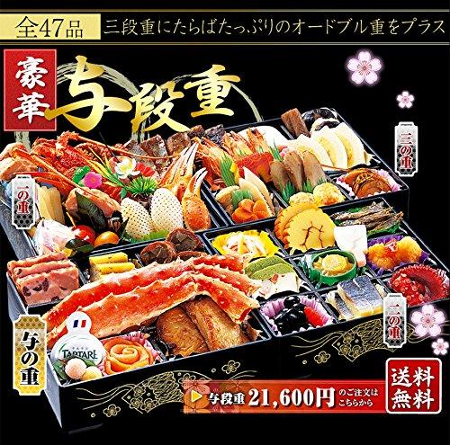 和風海鮮生おせち料理与段重(4段重) 2015年版【全47品 冷蔵 生おせち 12月31日到着】