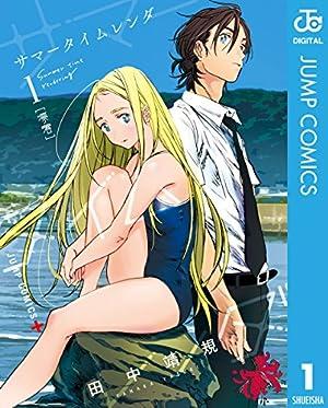 サマータイムレンダ 1 (ジャンプコミックスDIGITAL) Kindle版