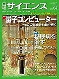 日経サイエンス2018年4月号