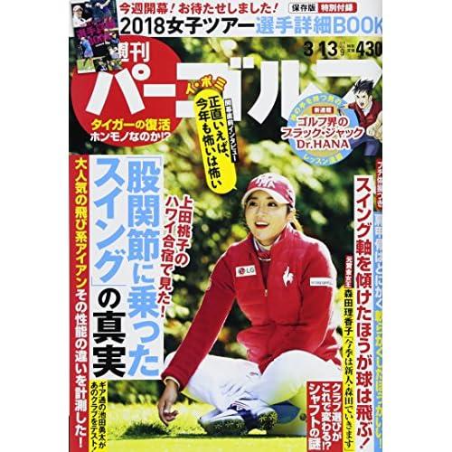 週刊パーゴルフ 2018年 3/13 号 [雑誌]