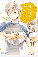 味噌汁でカンパイ!(7) (ゲッサン少年サンデーコミックス) Kindle版