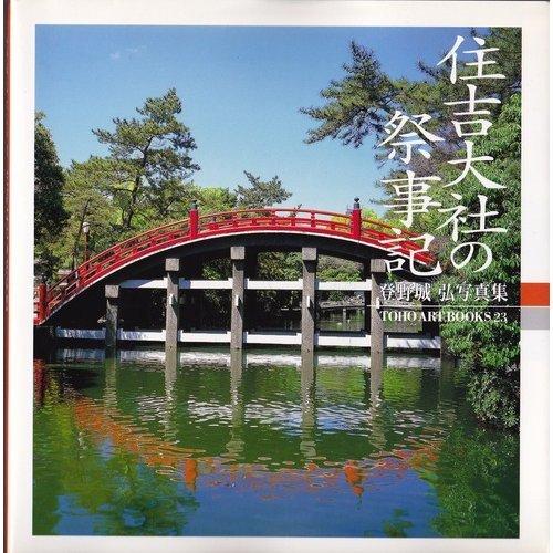 住吉大社の祭事記―登野城弘写真集 (TOHO ART BOOKS)