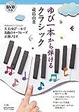ゆび一本から弾けるクラシック DVDつき (edumomコミユニケーションMOOK)