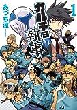 カルチョな執事 1 (マッグガーデンコミックス Beat'sシリーズ)